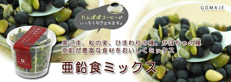 亜鉛食ミックス