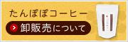 たんぽぽコーヒー(茶)の卸販売