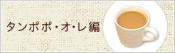 タンポポ・オ・レ編