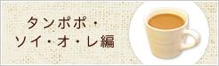 タンポポ・ソイ・オ・レ編