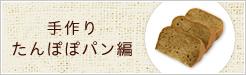 手作りたんぽぽパン編