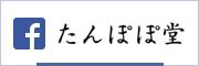 たんぽぽ茶facebookページ
