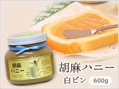 胡麻ハニー・白ビン600g