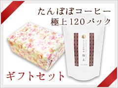 たんぽぽコーヒー120パック・ギフト
