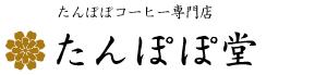 たんぽぽコーヒー(茶)専門店 たんぽぽ堂