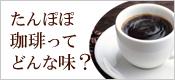 たんぽぽ堂のたんぽぽコーヒー、たんぽぽ茶ってどんな味なの?