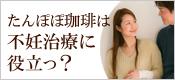 たんぽぽ茶は妊娠(不妊)に有効か