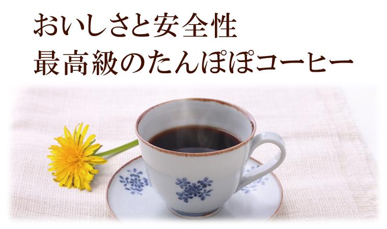 おいしさと安全性にこだわったたんぽぽコーヒー(茶)