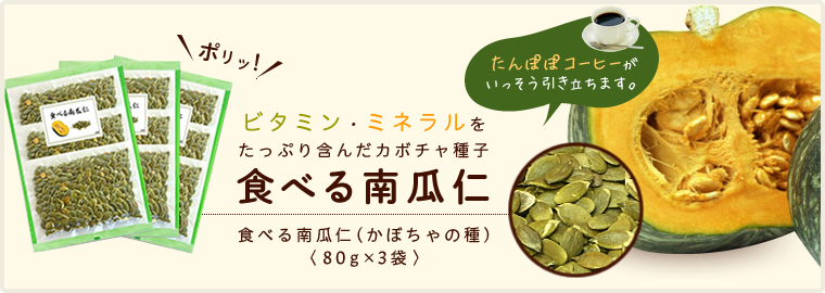 食べる南瓜仁(かぼちゃの種)