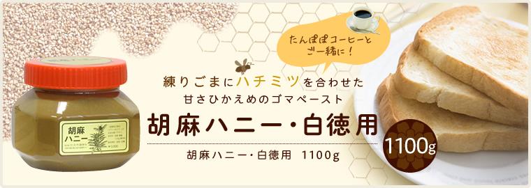 ごまハニー・白徳用1100g