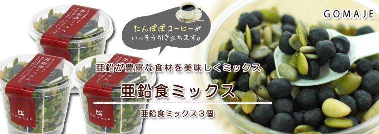 亜鉛食ミックス3カップ