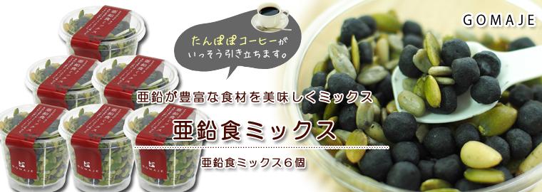 亜鉛食ミックス6カップ