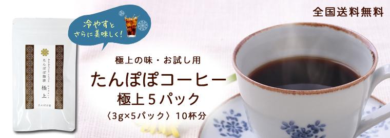 たんぽぽコーヒー5パック