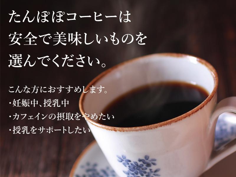 たんぽぽコーヒーは安全で美味しいものを選んでください